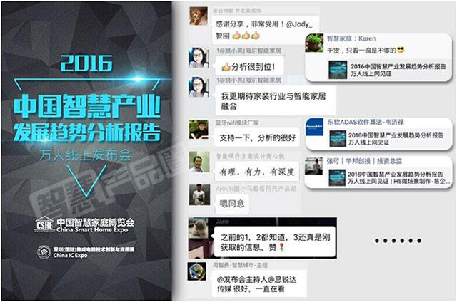 智慧产业最强音!2016中国智慧家庭博览会抢先剧透