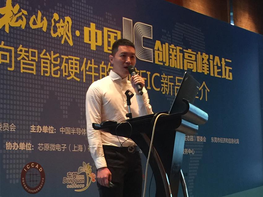 GD32 MCU闪耀松山湖中国IC创新高峰论坛:打造价值出众的智能创新平台