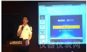 专家齐聚北京探讨第三代红外探测器未来发展