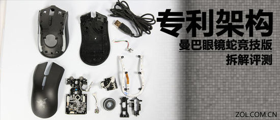 TTC專利架構 曼巴眼鏡蛇競技版拆解評測