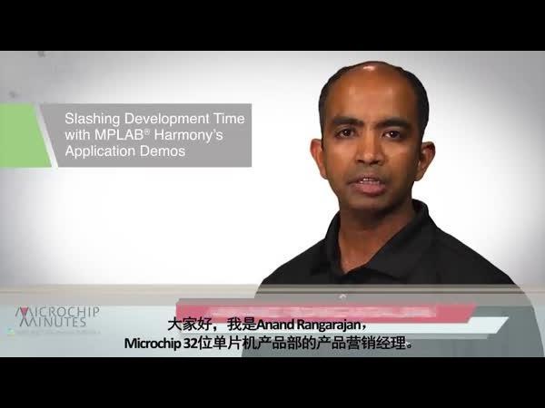Microchip Minutes - MPLAB® Harmony专辑 - 第1集 - 利用MPLAB® Harmony的应用程序演示缩短开发时间