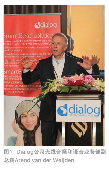 Dialog:数字音频开放平台助音频厂商开发新一代音频产品