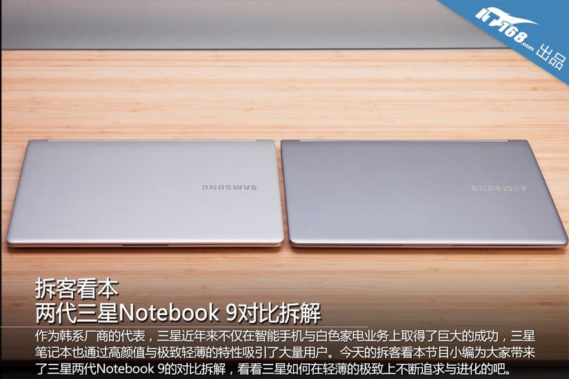 拆客看本 两代三星Notebook 9对比拆解