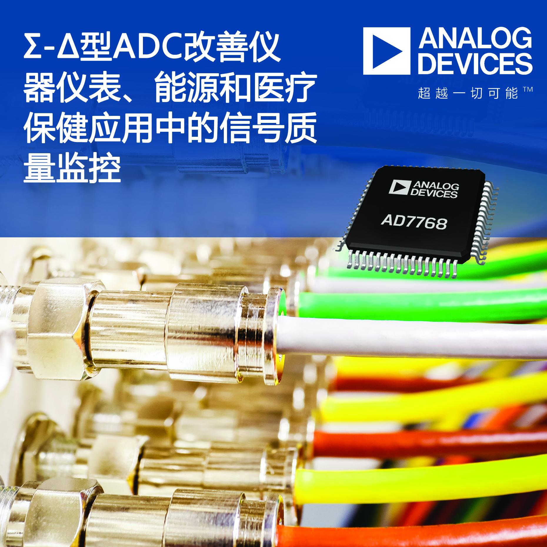 Σ-Δ型ADC改善仪器仪表、能源和医疗保健应用中的信号质量监控