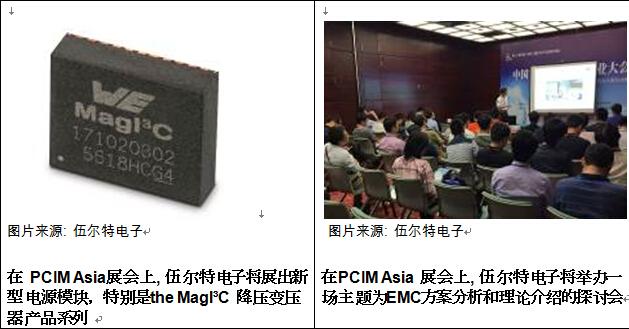 伍尔特电子将参展PCIM Asia 2016