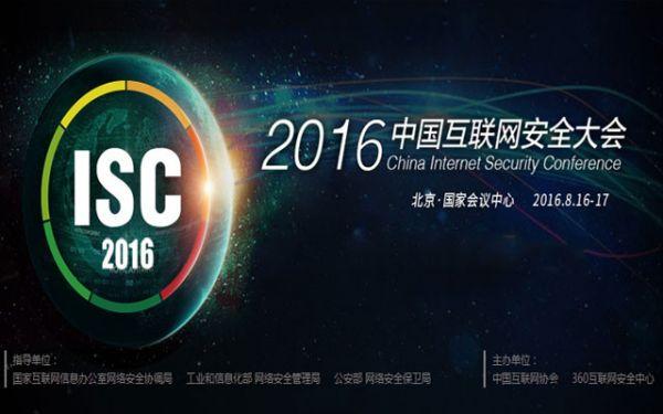 2016中国互联网安全大会即将召开