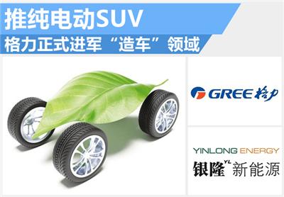 """格力正式进军""""造车""""领域 推纯电动SUV"""