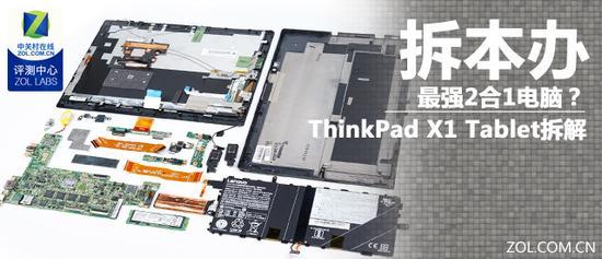 最强2合1电脑?ThinkPad X1 Tablet拆解