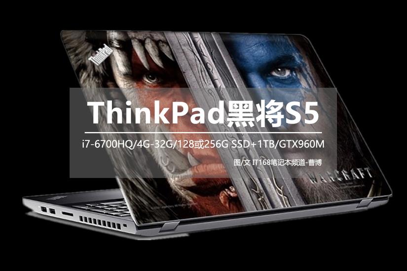 进军电竞 ThinkPad黑将S5竞技本全拆解