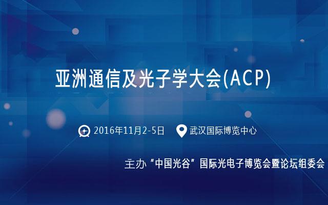 亚洲通信及光子学大会(ACP)