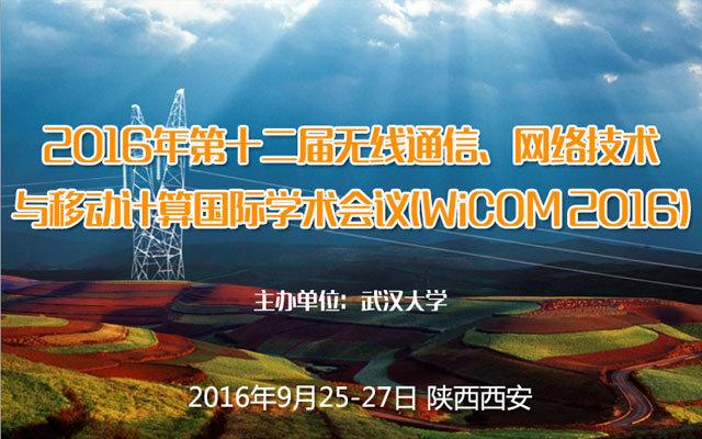 2016年第十二届无线通信、网络技术与移动计算国际学术会议(WiCOM2016)