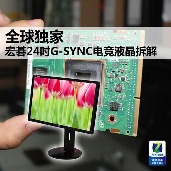 宏碁24吋G-SYNC電競液晶拆解