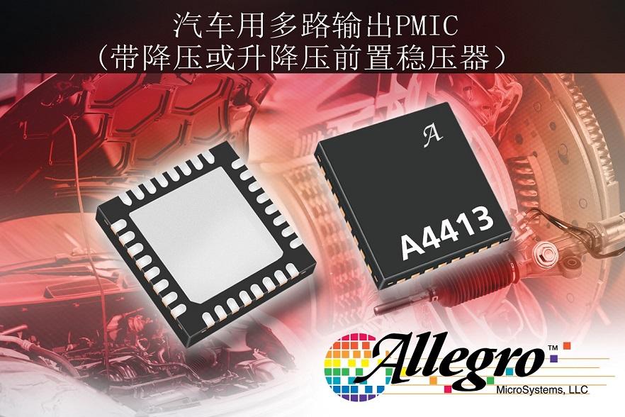 Allegro MicroSystems, LLC发布带降压或升降压前置稳压器的全新汽车用多路输出PMIC