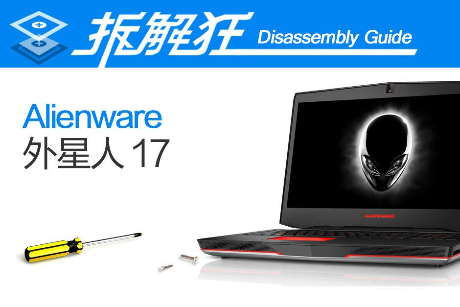 Alienware17拆解 4个M.2接口秒杀一切