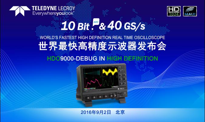 LeCroy 推出10位ADC 40GS/s高清HDO9000