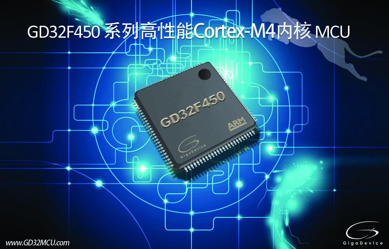 GigaDevice推出全新GD32F450系列Cortex®-M4 内核MCU,开启高性能运算新篇章