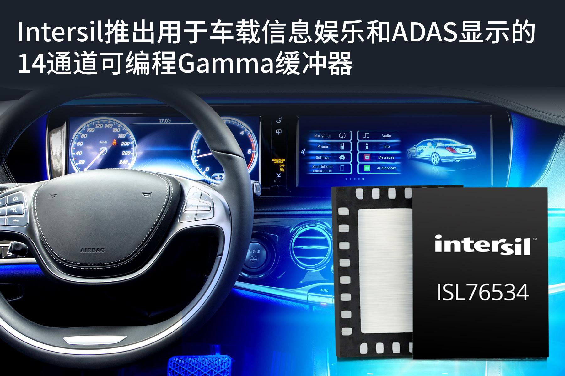 Intersil推出用于车载信息娱乐和ADAS显示的14通道可编程Gamma缓冲器
