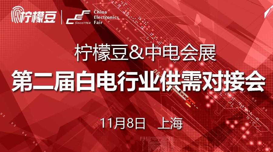 互联网+--最强供需对接亮相第88届中国电子展,70亿采购需求等你来