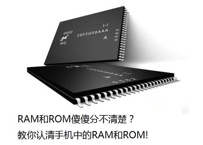 RAM和ROM傻傻分不清楚?教你认清手机中的RAM和ROM