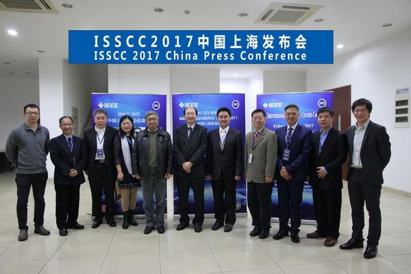 2017 国际固态电路会议(IEEE ISSCC 2017)中国上海发布会