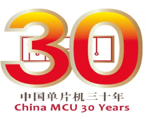 中国单片机三十年回顾与展望纪念活动将在北航举行