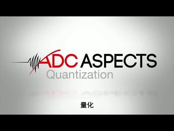 ADC ASPECTS 1 - 量化