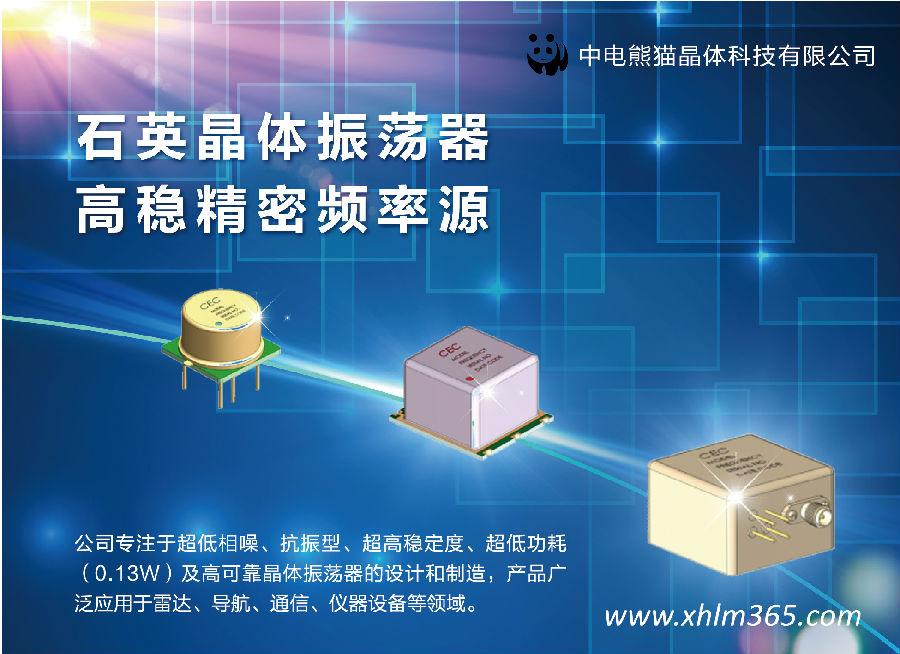 中电熊猫晶体科技全线产品登陆现货联盟互联网服务平台