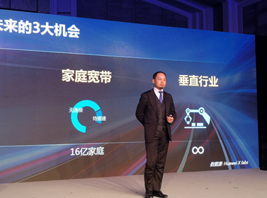 华为2016年承建68张4.5G商用网络 为5G到来做好准备