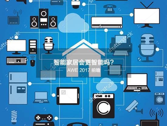 AWE 2017前瞻:过去一年智能家居行业有哪些进展?