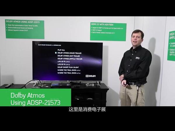 杜比全景声AV接收机的单芯片解决方案