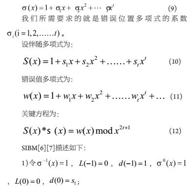 一种并行BCH编解码的设计与实现(下)