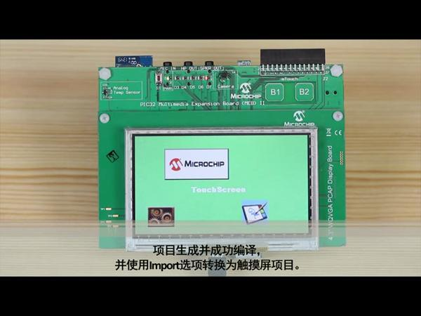 Microchip Minutes - MPLAB® Harmony专辑 - 第5集 - MPLAB Harmony中的项目恢复和备份选项