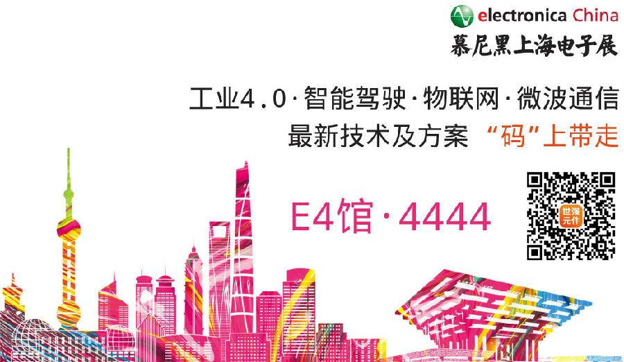 剧透:2017慕尼黑上海电子展 世强元件电商放大招了