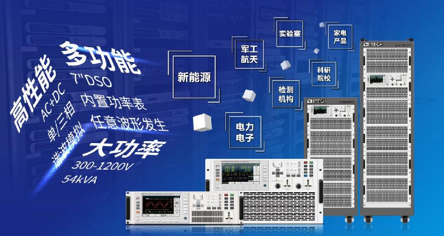 ITECH 推出全新高性能可编程交流电源IT7600