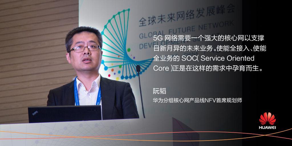 华为SOC构建面向商业成功的5G核心网