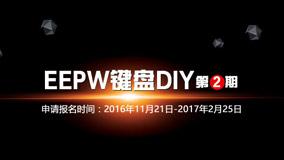 EEPW键盘DIY第2期