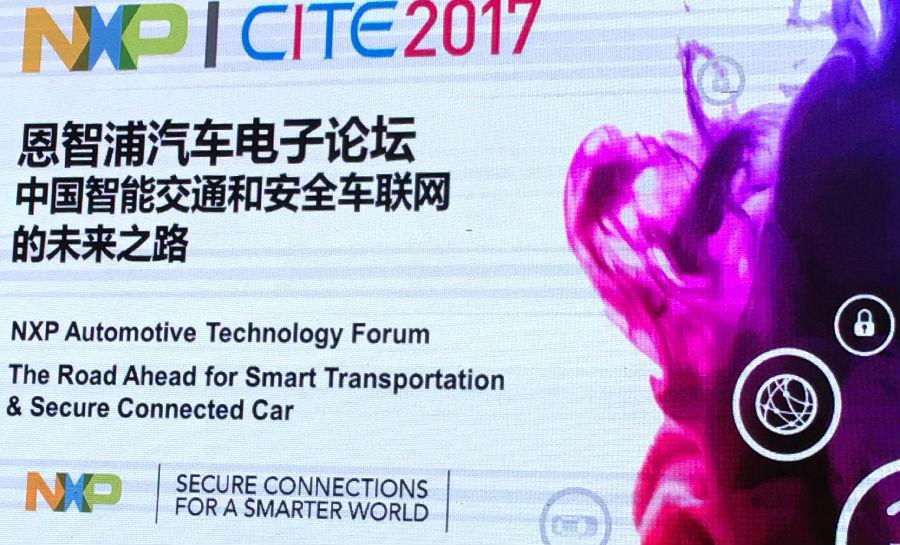 恩智浦携DSRC技术,助力中国车联网/车-车通信落地