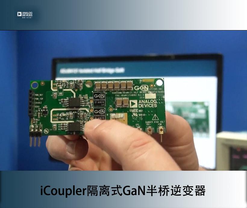iCoupler隔离式GaN半桥逆变器