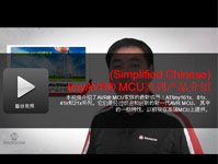 tinyAVR® MCU系列产品介绍