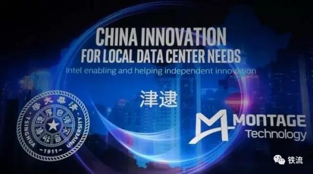 清华英特尔澜起合力打造 澜起津逮CPU商业市场前景预测