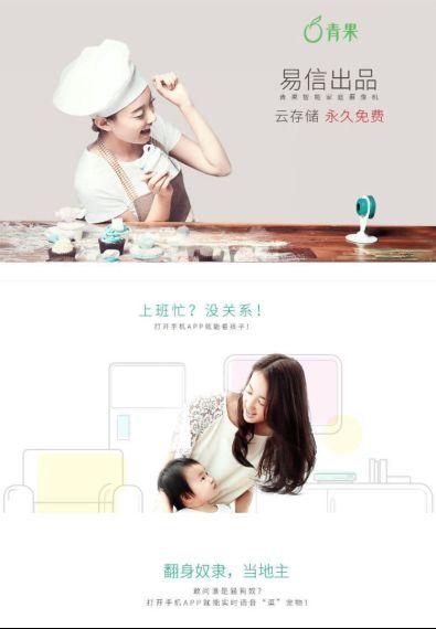 """上海电信""""爱baby""""开启智能监控 联动智能家庭生态圈"""