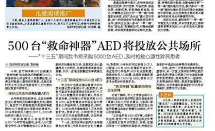 突破技术壁垒:迈瑞医疗AED正式落户深沪