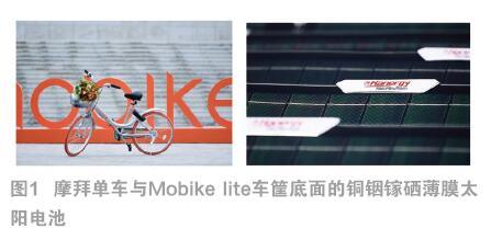 共享單車和銅銦鎵硒薄膜太陽電池的注定緣分