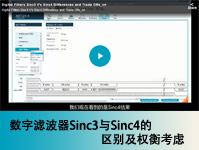 数字滤波器Sinc3与Sinc4的区别及权衡考虑