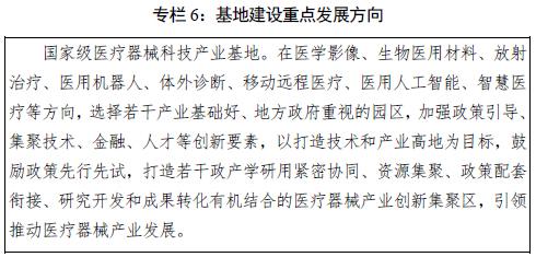 """科技部发布""""十三五""""医疗器械科技创新专项规划"""