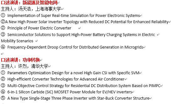 电力电子行业盛事,跨地域头脑风暴,PCIM Asia蓄势待发