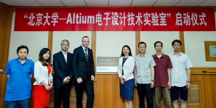 Altium与北京大学共建电子设计技术实验室