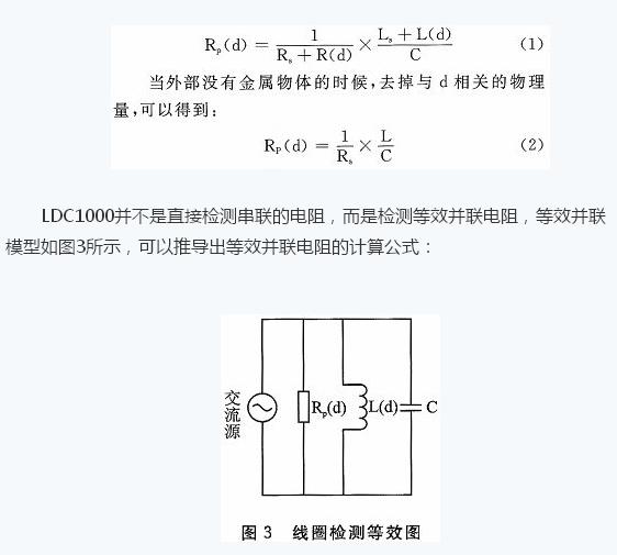 LDC1000传感器