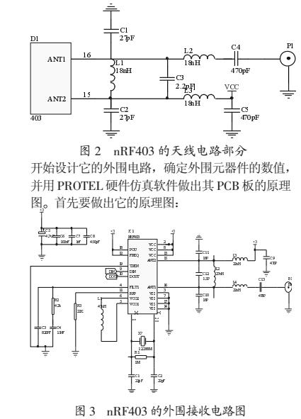 NRF403的无线传感器网络数据接收电路