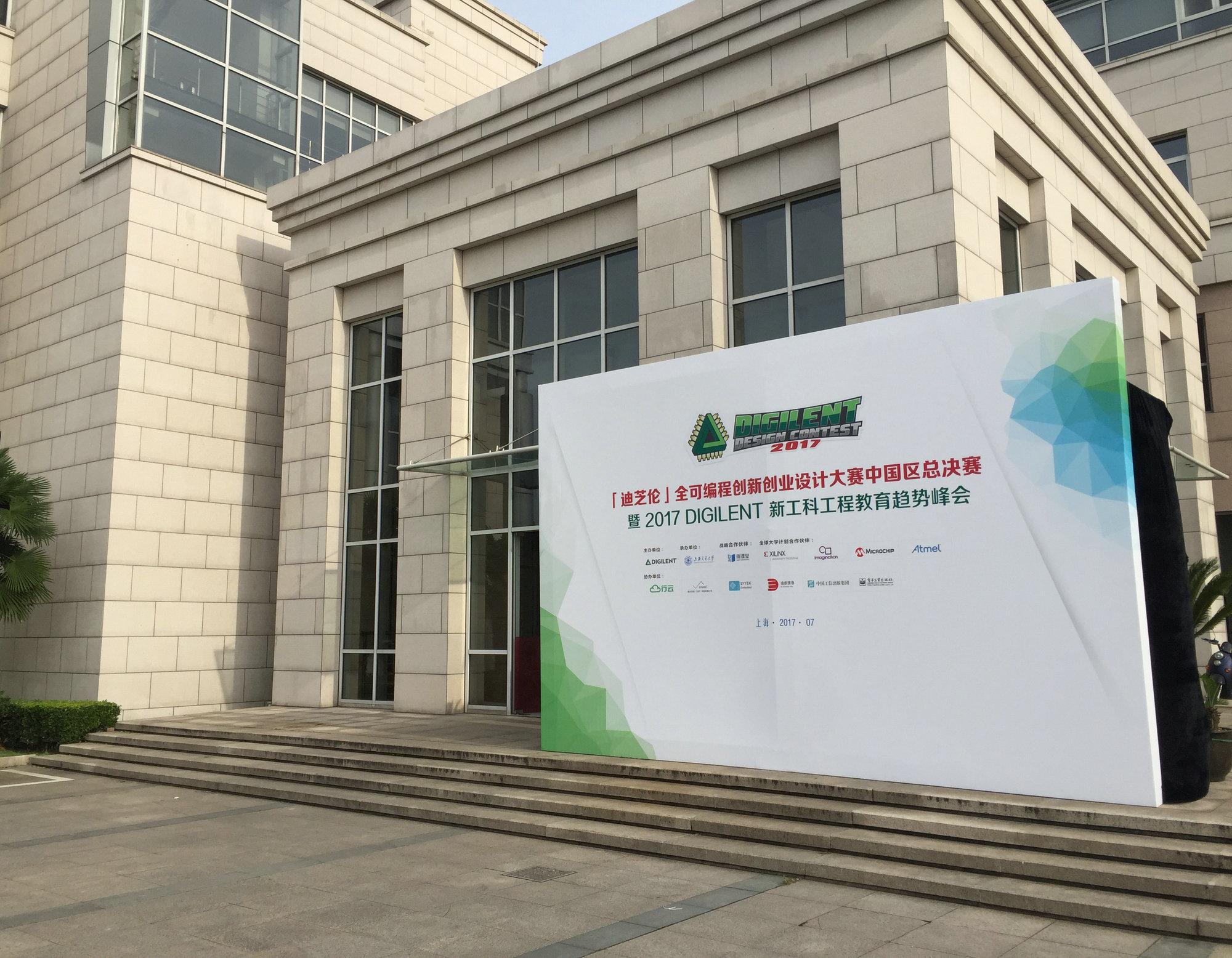 """心之所向,无往不至 — """"90后""""全可编程创新新势力闪耀DDC 2017中国区总决赛"""